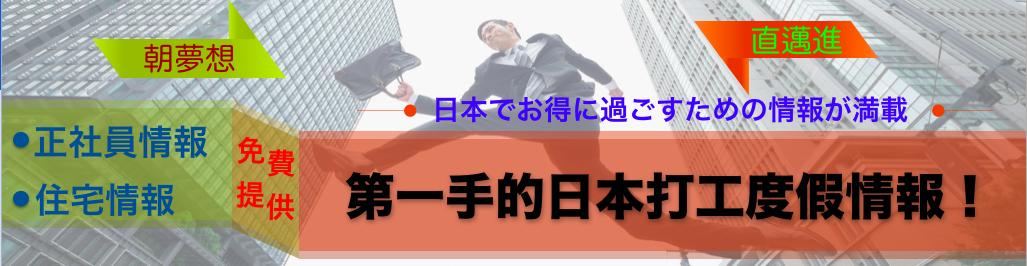 打工/工作介紹